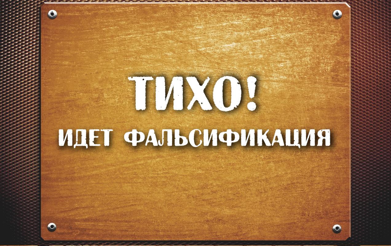 https://taigapost.ru/sites/default/files/pictures/news/246/v_aldanskom_rayone_opyat_gotovyatsya_k_falsifikacii_vyborov_-_versiya_1536223166.jpg